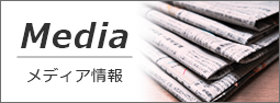 メディア情報