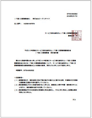 IT導入支援事業者 採択通知書
