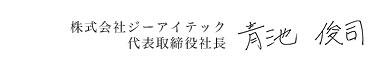 代表取締役 青池俊司