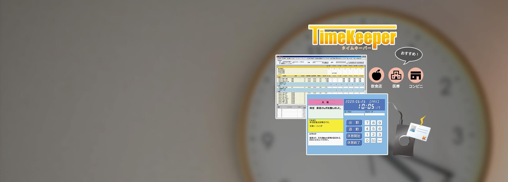 勤怠管理・シフト管理システム