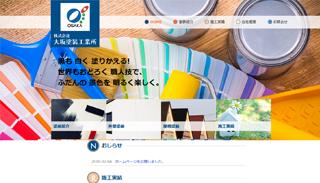 大坂塗装工業所
