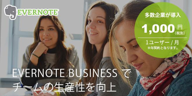 EVERNOTE Businessでチームの生産性を向上。
