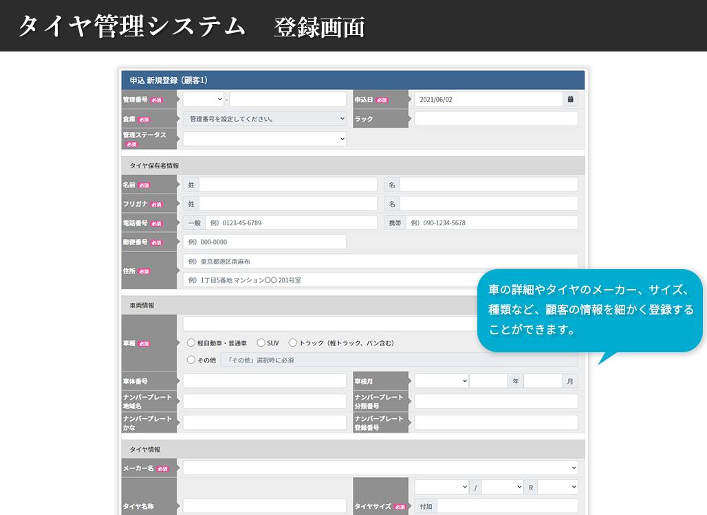 タイヤ管理システム 登録画面