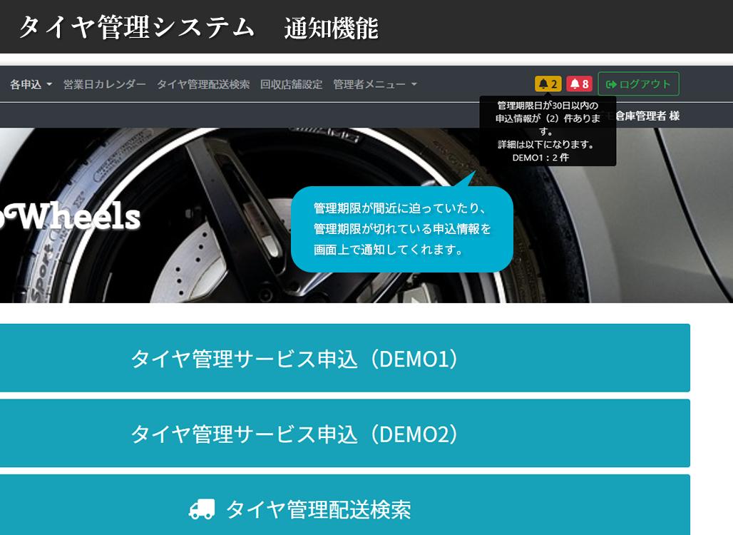 タイヤ管理システム 通知機能