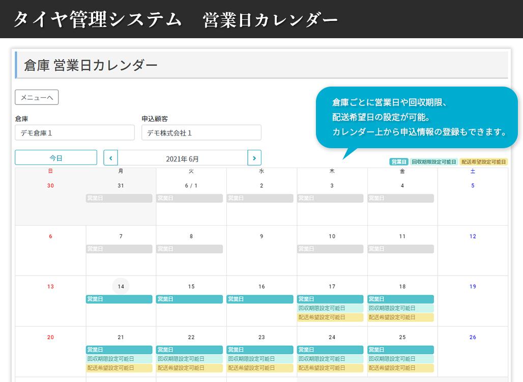 タイヤ管理システム 営業日カレンダー
