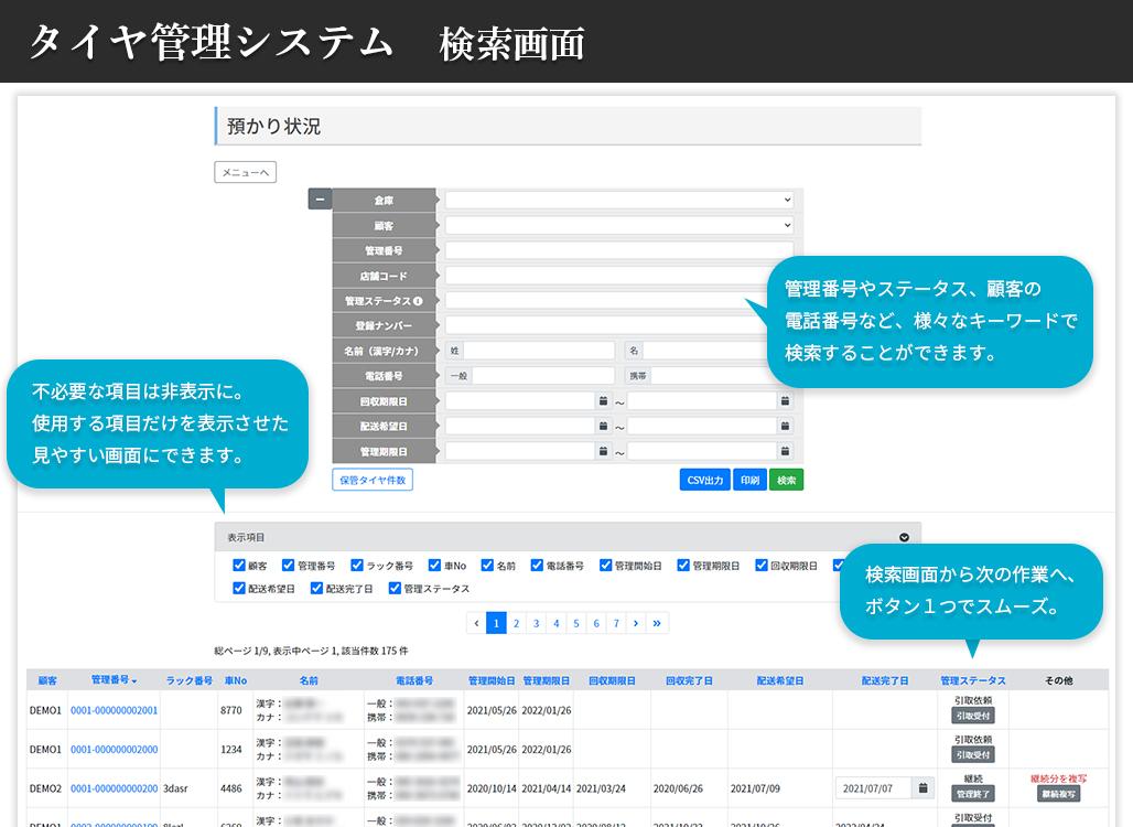 タイヤ管理システム 検索画面