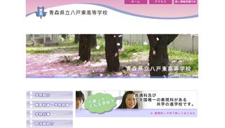 青森県立八戸東高等学校