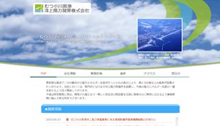 むつ小川原港洋上風力開発株式会社