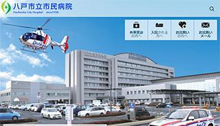 八戸市立市民病院